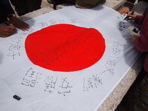 国旗にサイン.jpg