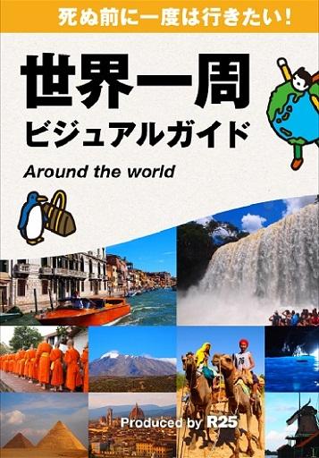 世界一周アプリ.jpg