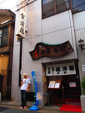 冷麺2.jpg
