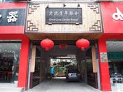 03China: 中国